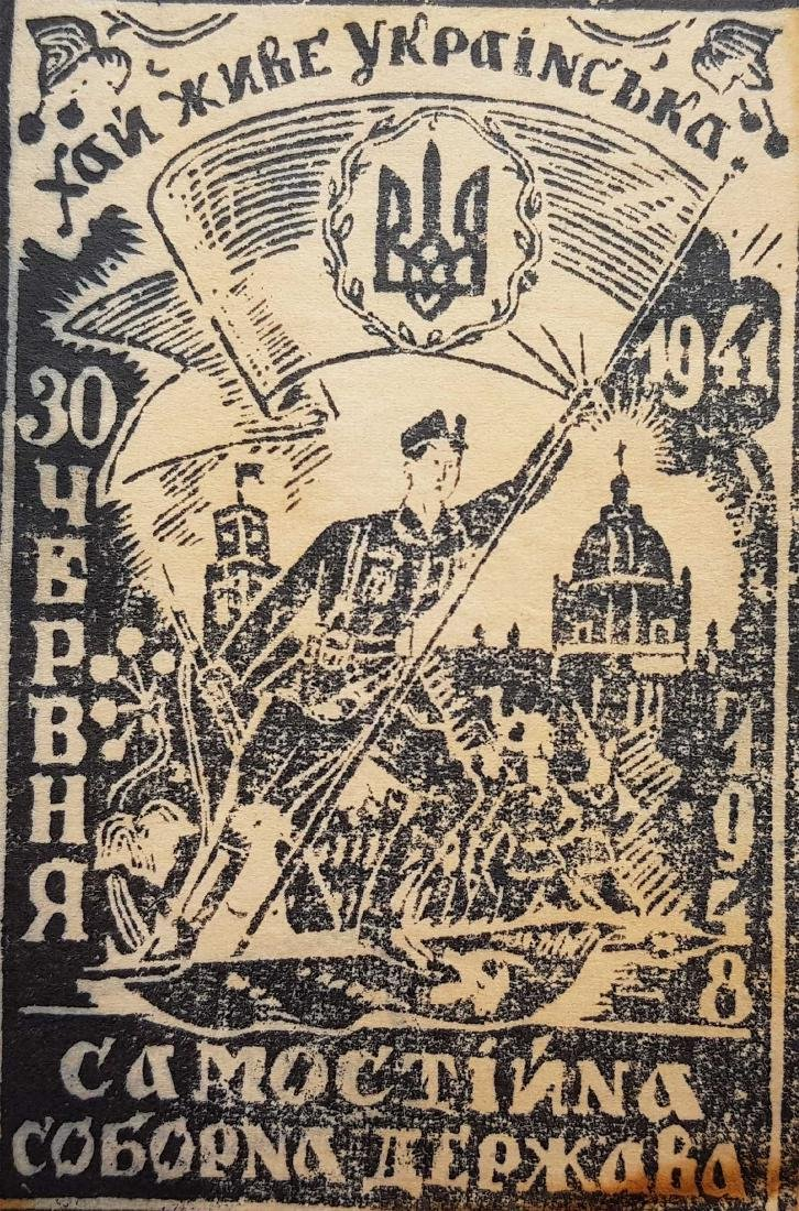 Unique Original Ukrainian WW2 Bofon Coupon 1948 - 5