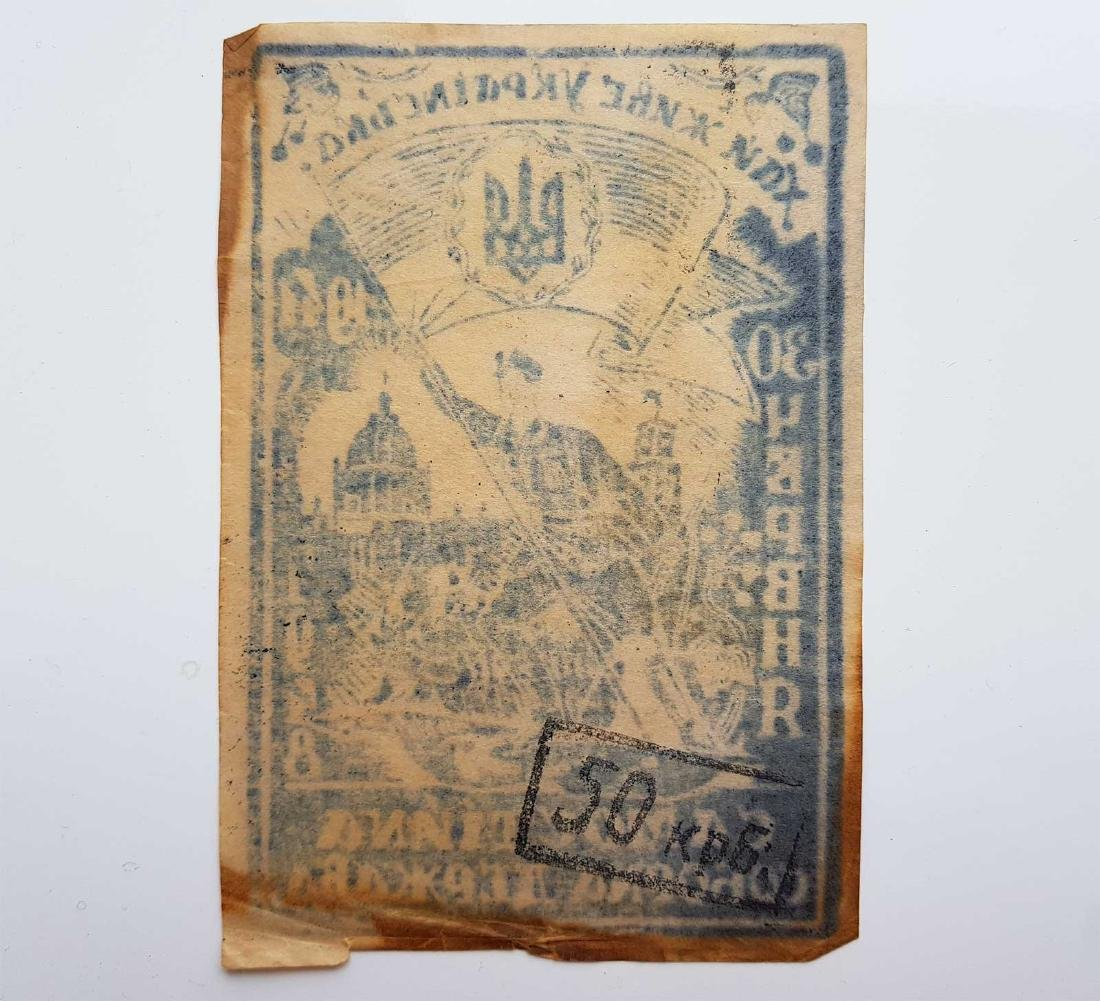 Unique Original Ukrainian WW2 Bofon Coupon 1948 - 6
