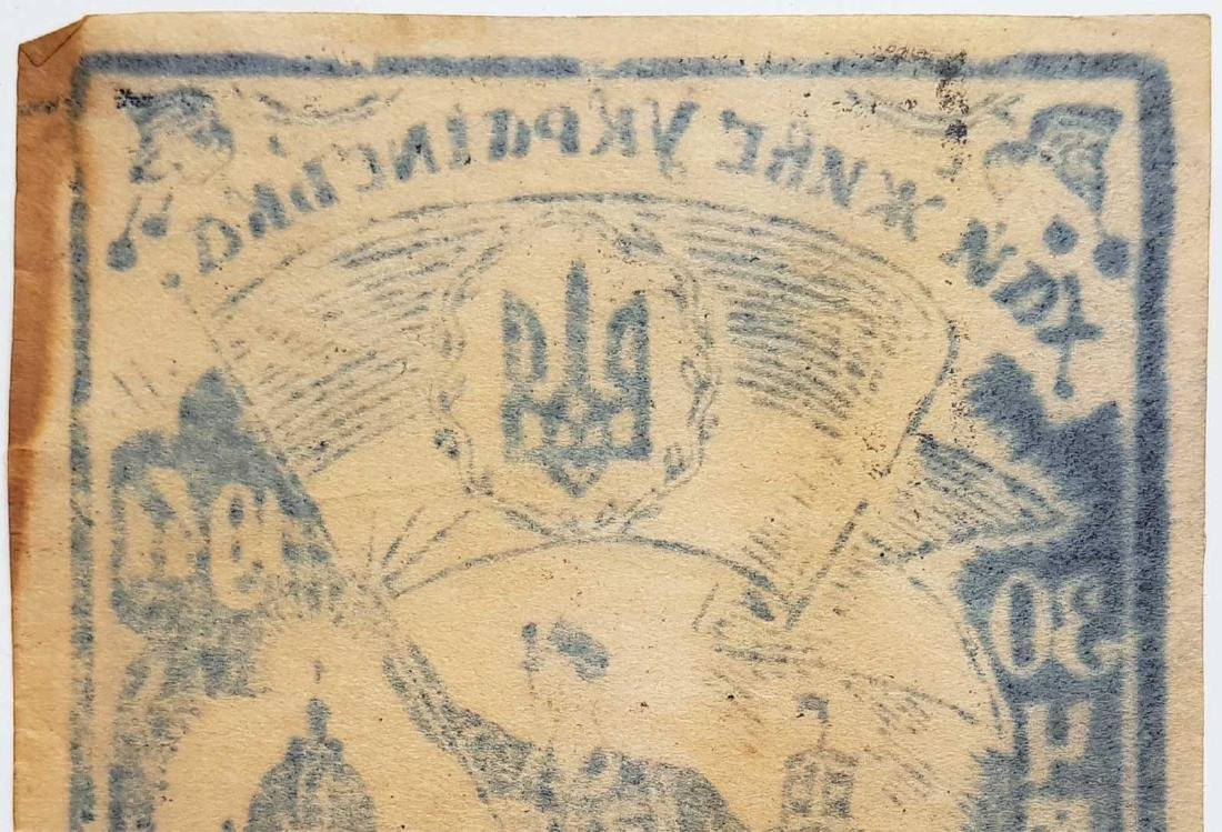 Unique Original Ukrainian WW2 Bofon Coupon 1948 - 7