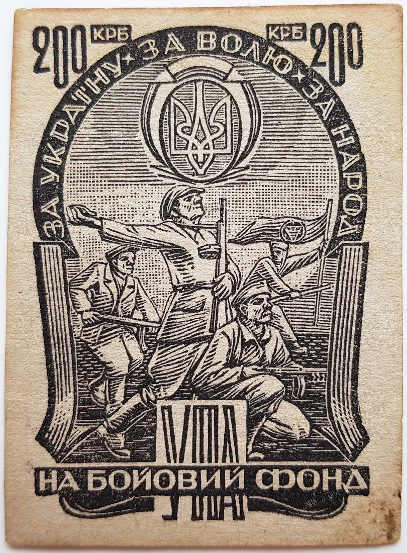 Unique Original Ukrainian WW2 Bofon Coupon 1944