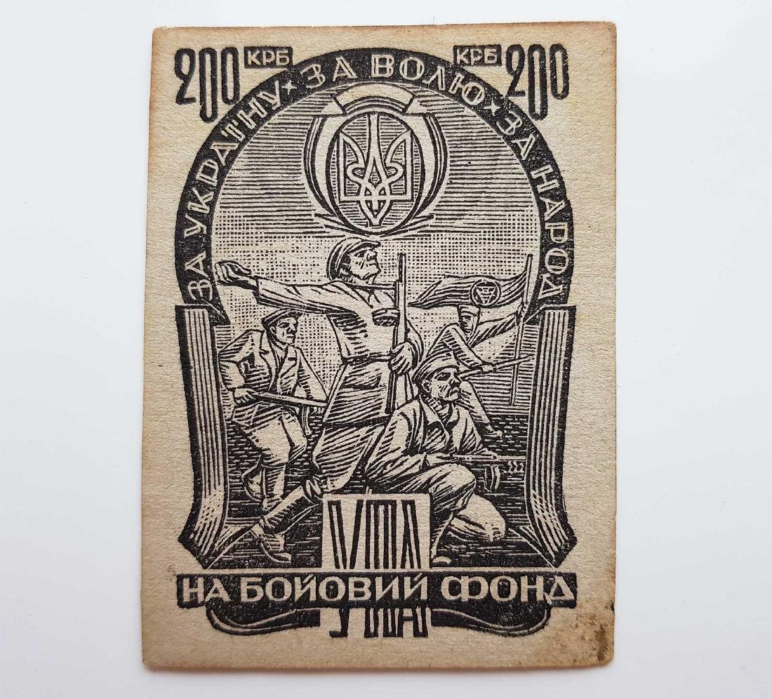Unique Original Ukrainian WW2 Bofon Coupon 1944 - 2
