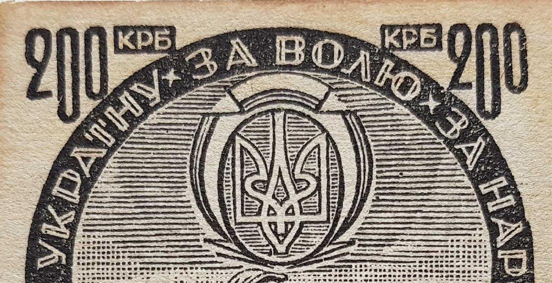 Unique Original Ukrainian WW2 Bofon Coupon 1944 - 4