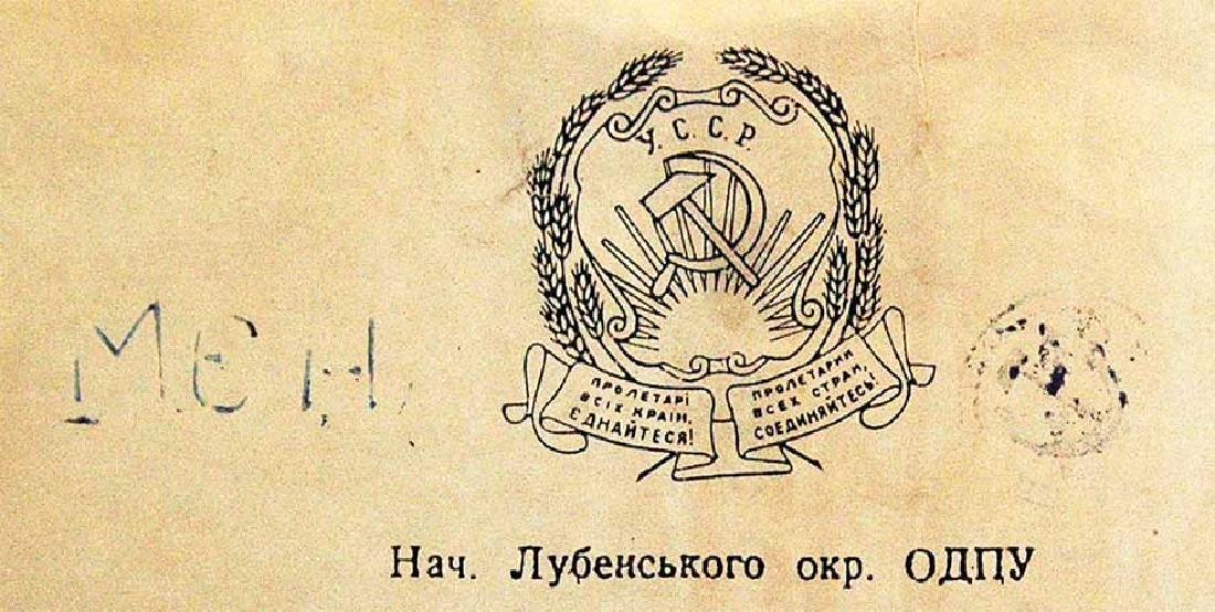 Ukrainian Archive KGB Amnesty Participants Uprising, - 2