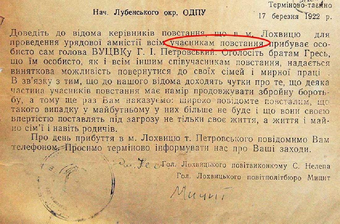 Ukrainian Archive KGB Amnesty Participants Uprising, - 4