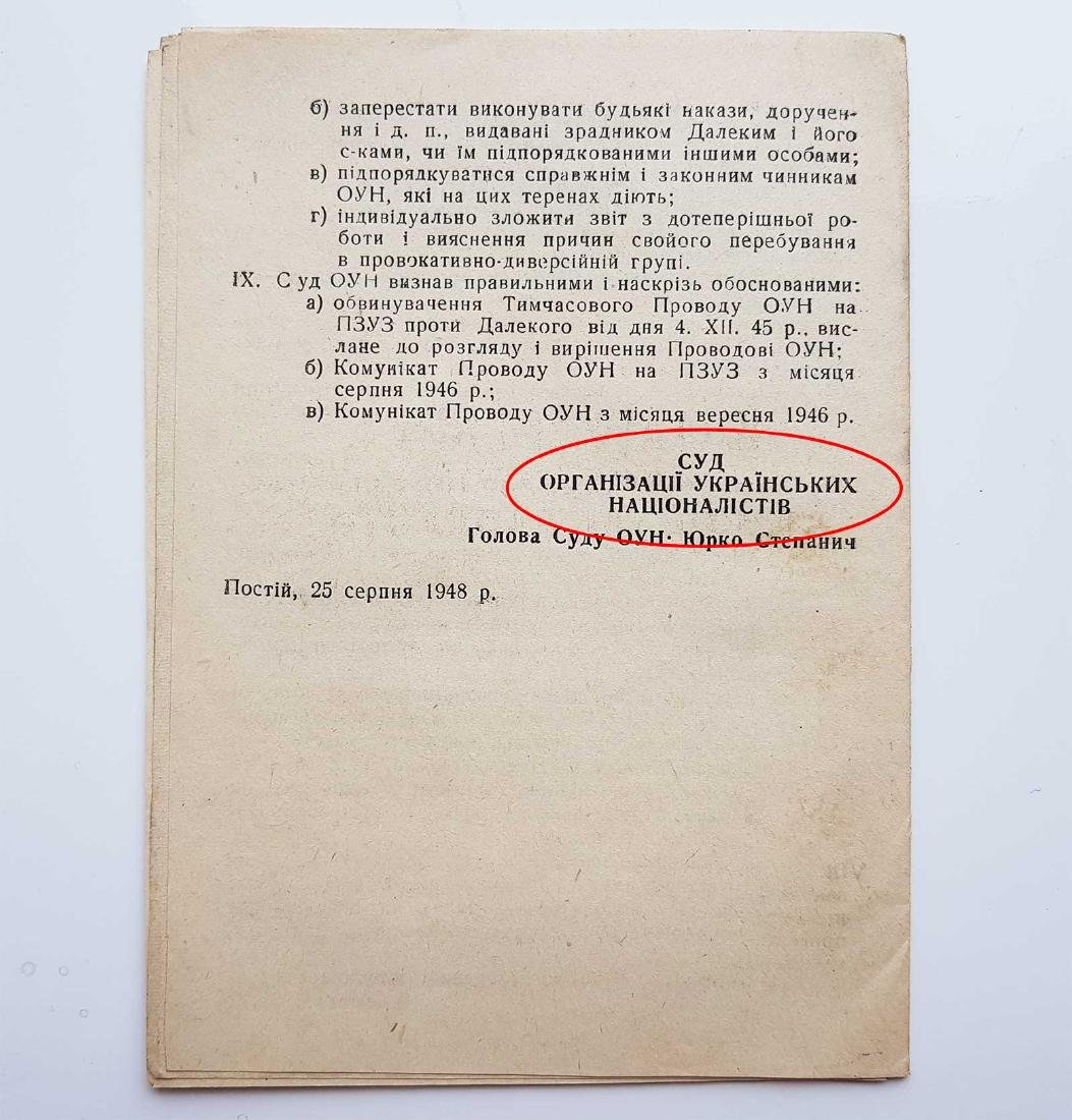 Ukrainian Communication of Court fr. UPA-OUN, 1948 - 10