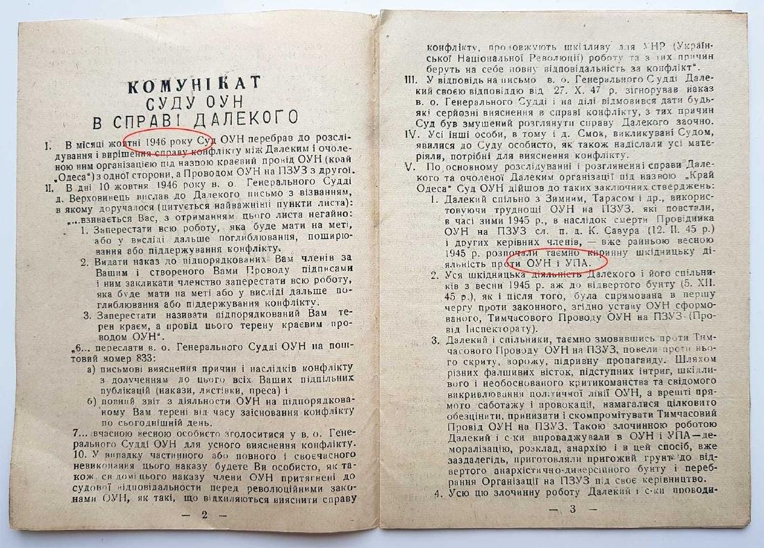 Ukrainian Communication of Court fr. UPA-OUN, 1948 - 2