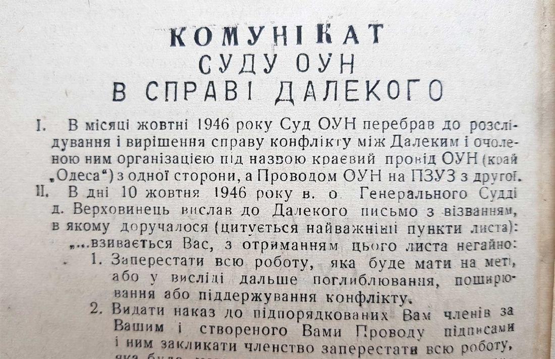 Ukrainian Communication of Court fr. UPA-OUN, 1948 - 3