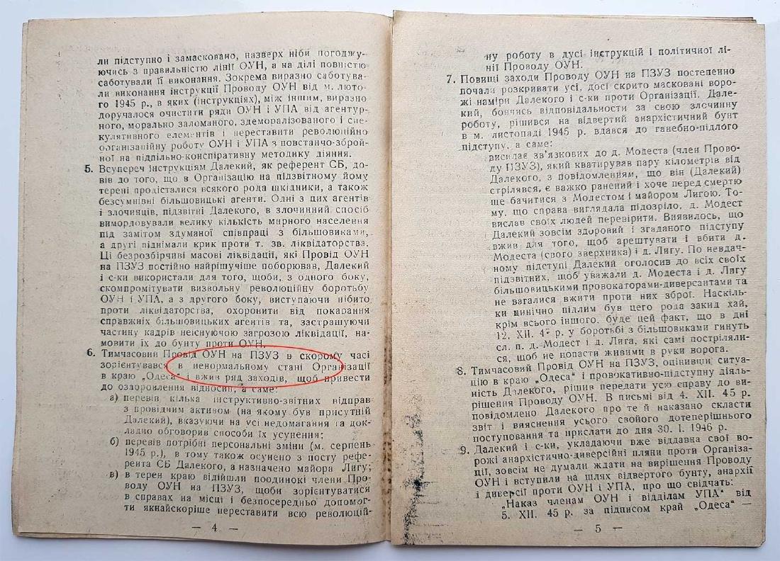 Ukrainian Communication of Court fr. UPA-OUN, 1948 - 4