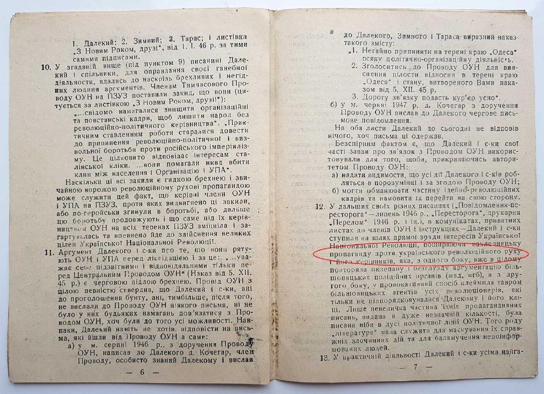 Ukrainian Communication of Court fr. UPA-OUN, 1948 - 5
