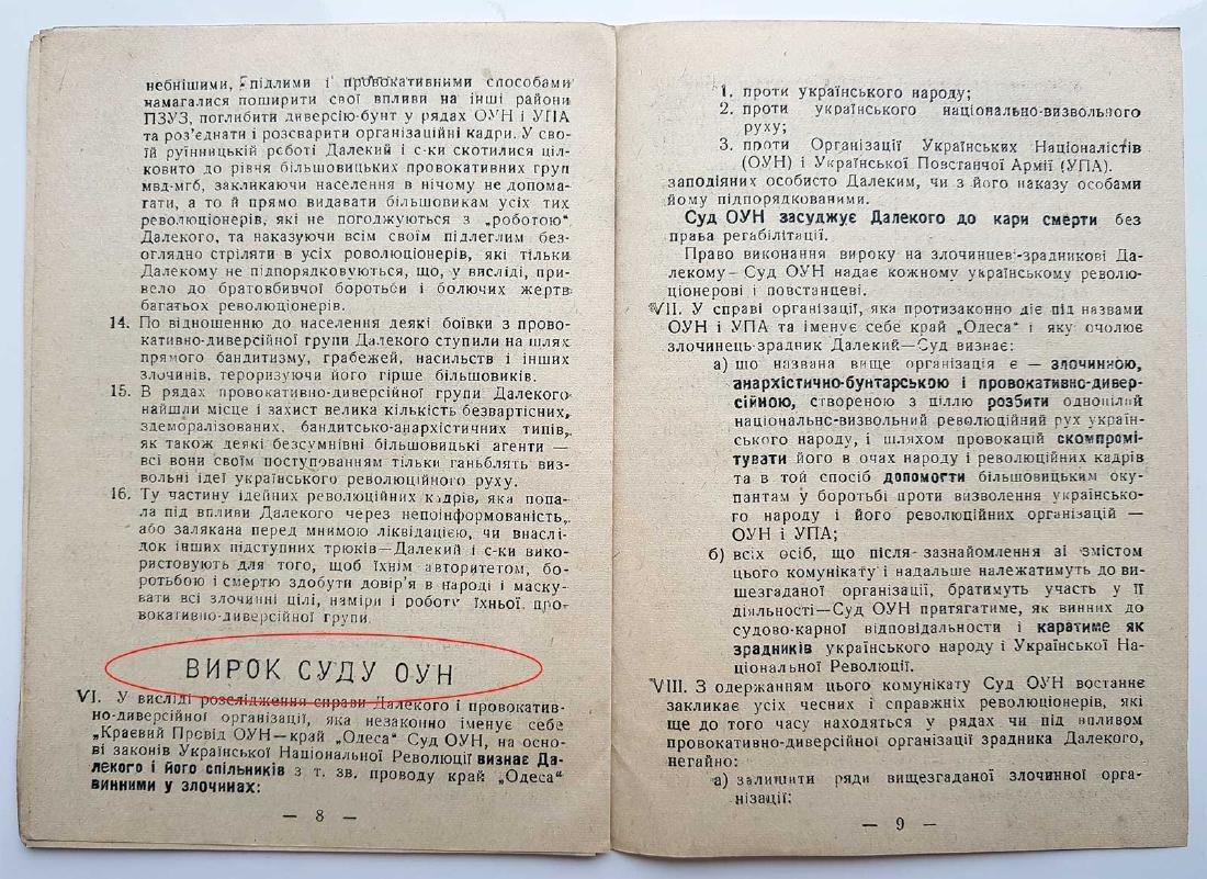 Ukrainian Communication of Court fr. UPA-OUN, 1948 - 6