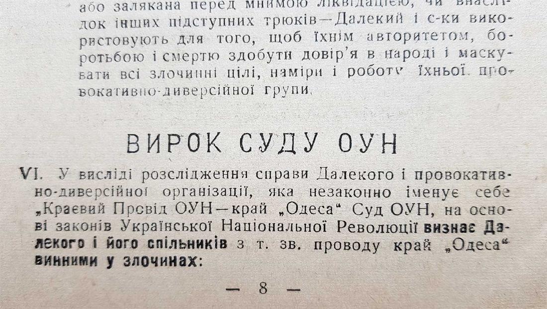 Ukrainian Communication of Court fr. UPA-OUN, 1948 - 7