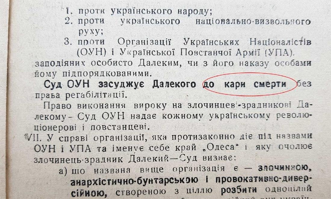 Ukrainian Communication of Court fr. UPA-OUN, 1948 - 8