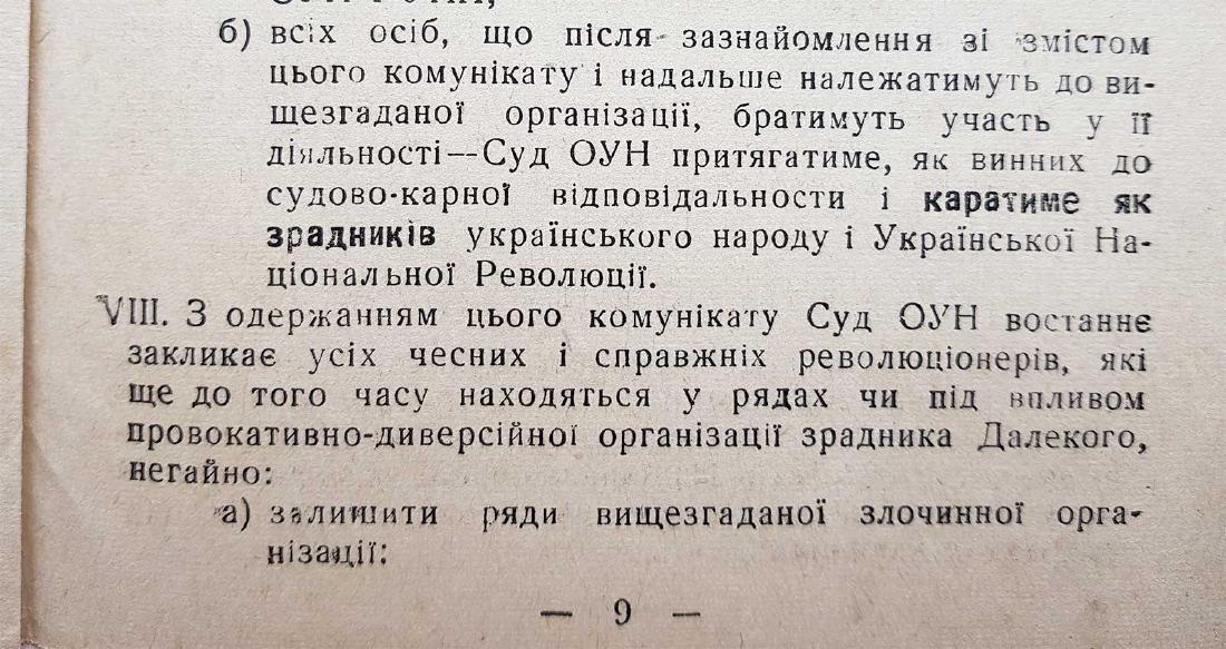 Ukrainian Communication of Court fr. UPA-OUN, 1948 - 9