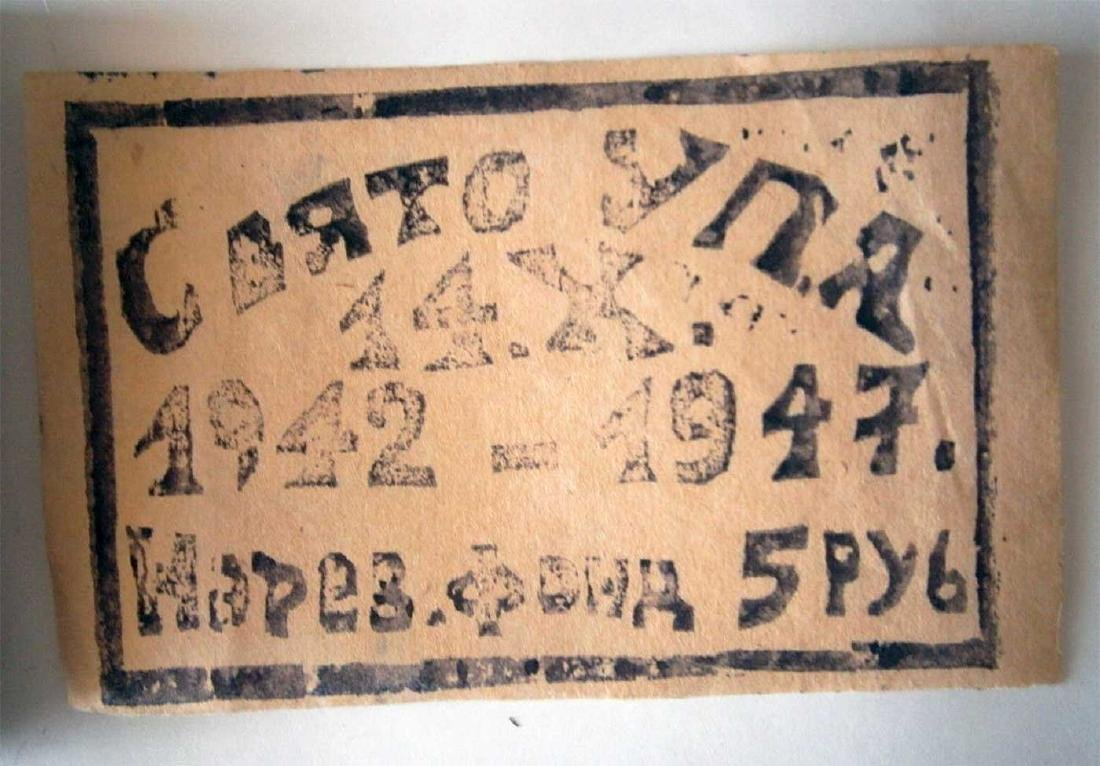 Unique Original Ukrainian WW2 Bofon Coupon 1947