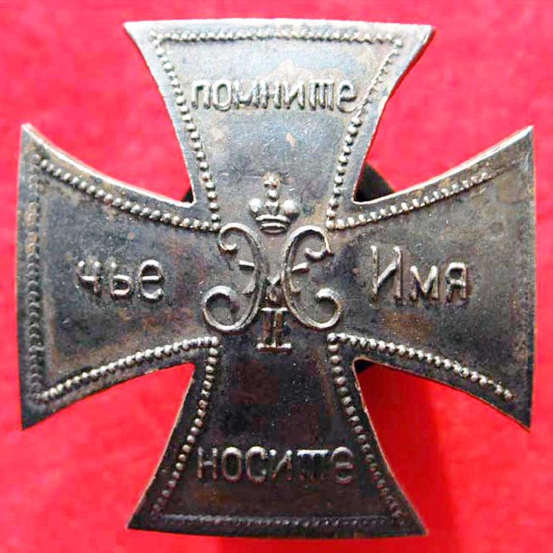 Russian Imperial Badge Lancer Regiment, 1911