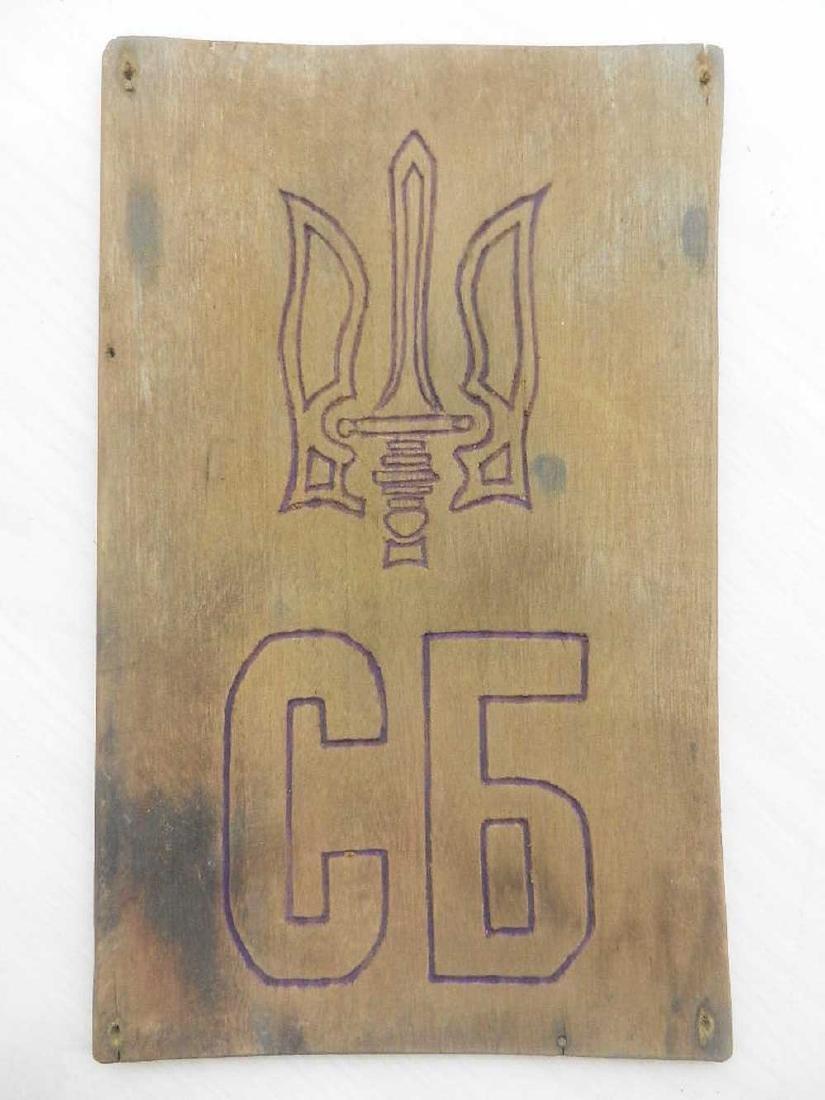 Ukrainian WW2 Plate UPA, Sluzhba Bezpeky SB OUN
