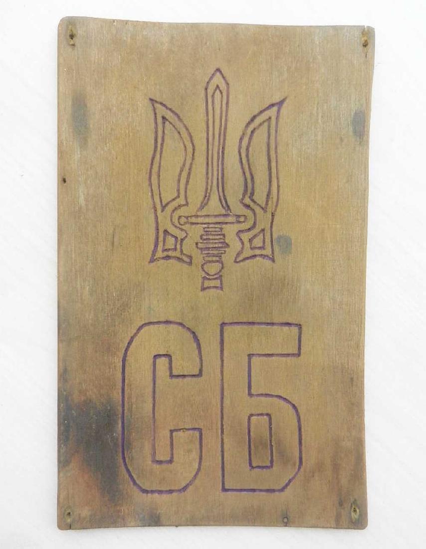 Ukrainian WW2 Plate UPA, Sluzhba Bezpeky SB OUN - 3