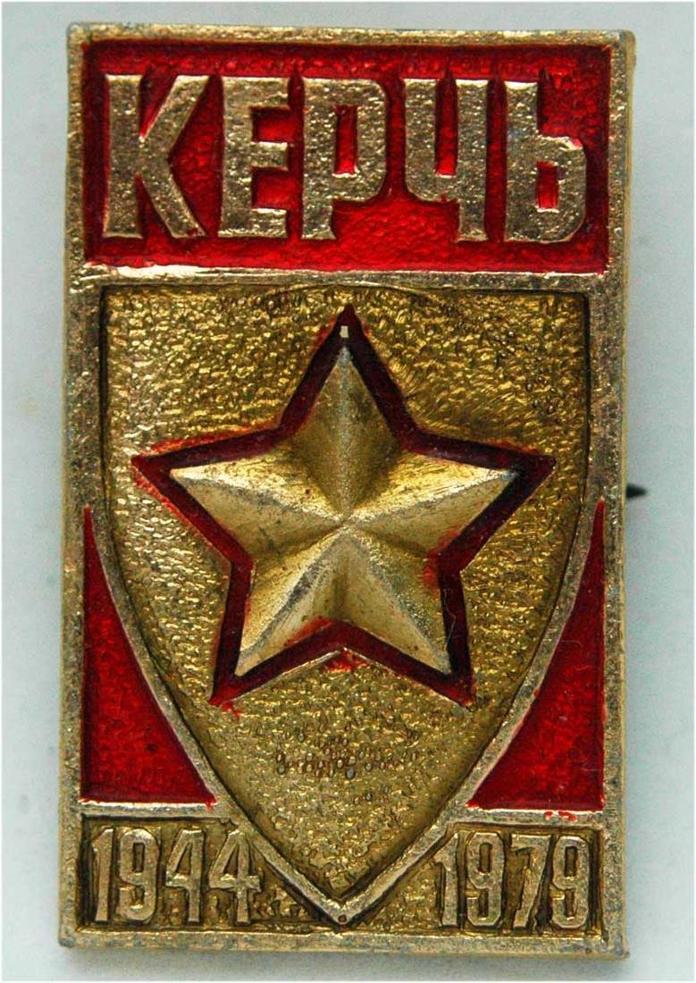 Russian USSR Badge City Hero KERCH in Crimea