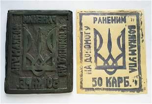 UKRAINIAN UPA-OUN STAMP-CLISHE for BOFON MONEY,