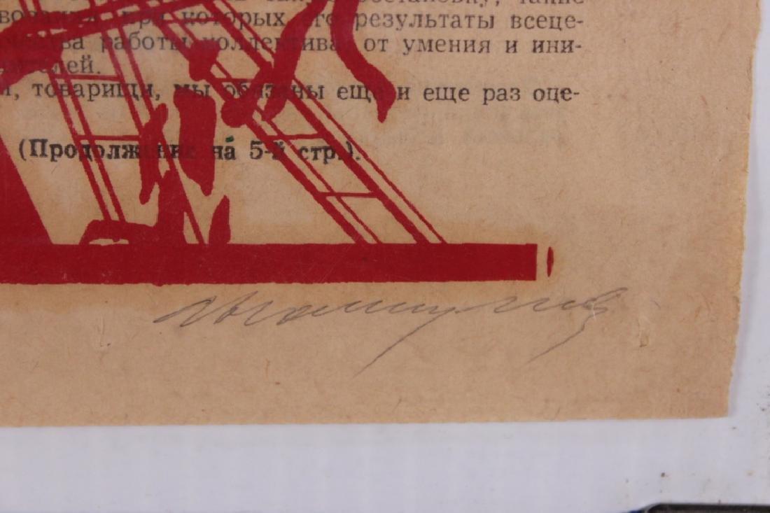 Yuri Avvakumov (b.1957) Russian Print & Book - 2