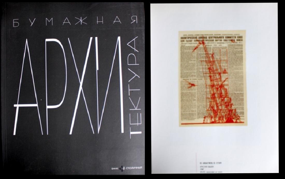Yuri Avvakumov (b.1957) Russian Print & Book - 7