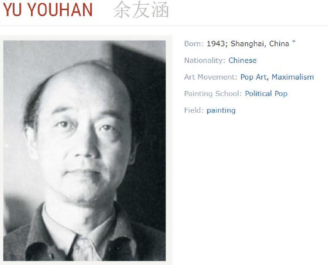 Yu Youhan (b.1943) Mao Print   Silkscreen - 7