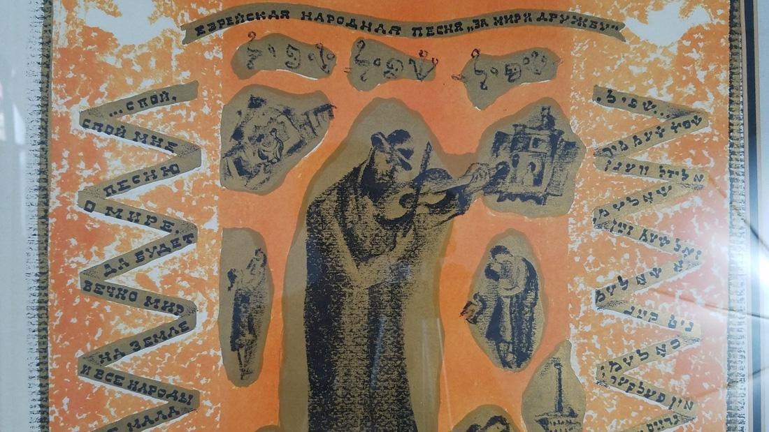 Anatoli Kaplan Judaica Lithograph - 2