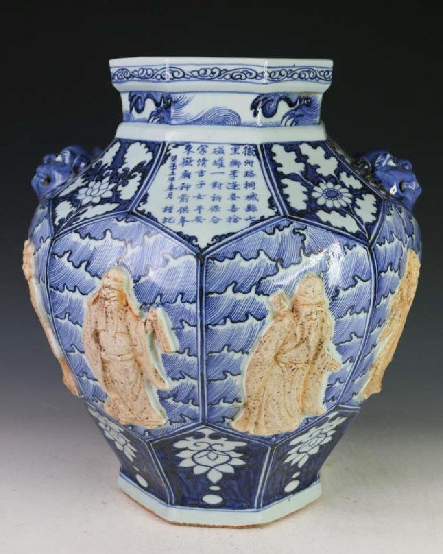 YUAN DYNASTY BLUE AND WHITE JAR
