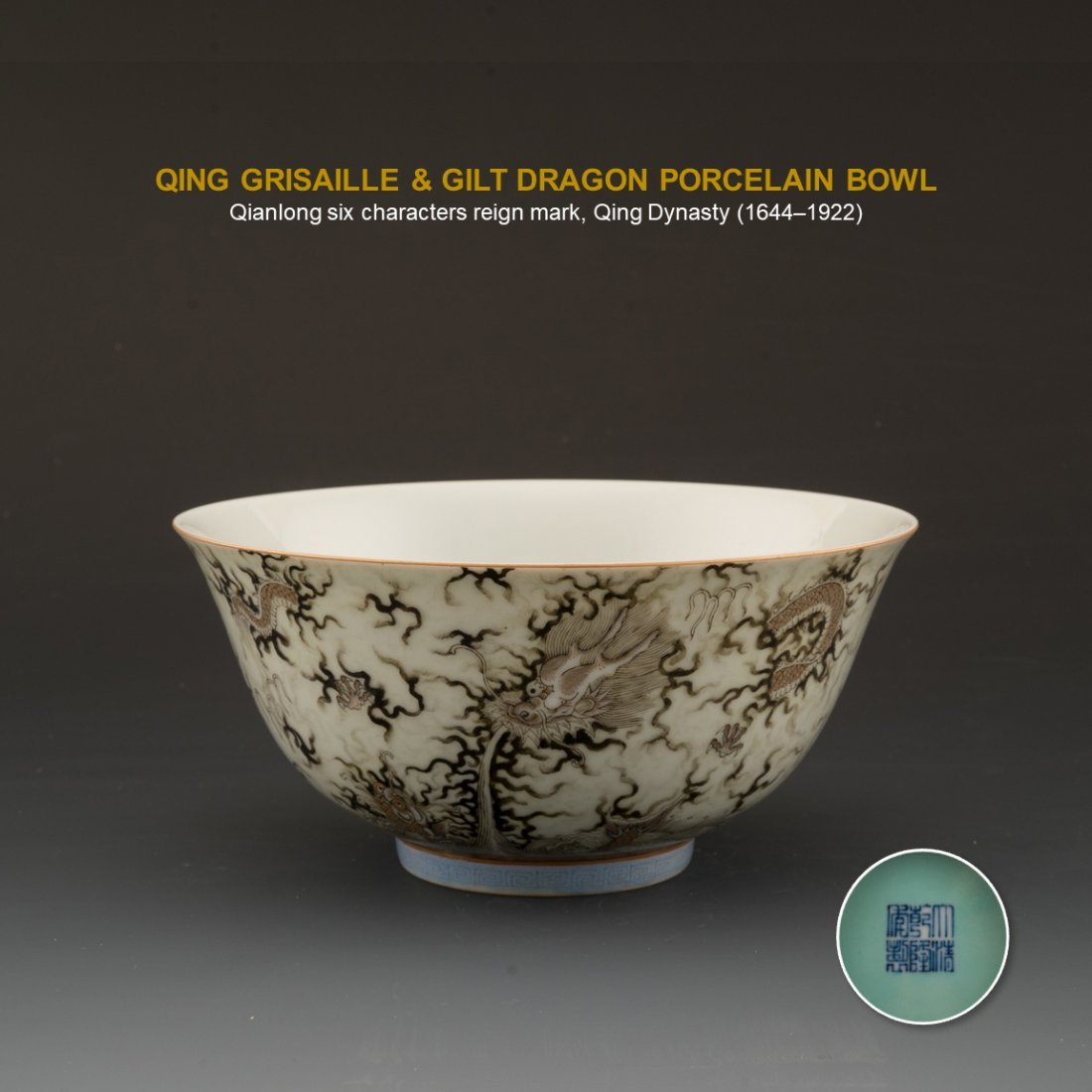QING DRAGON OVER CLOUDS PORCELAIN BOWL