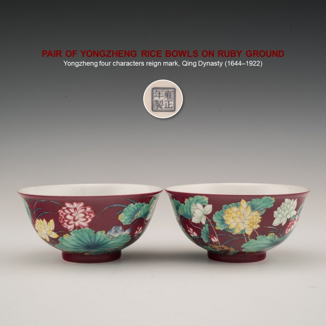 PAIR OF YONGZHENG RICE BOWLS ON RUBY GROUND