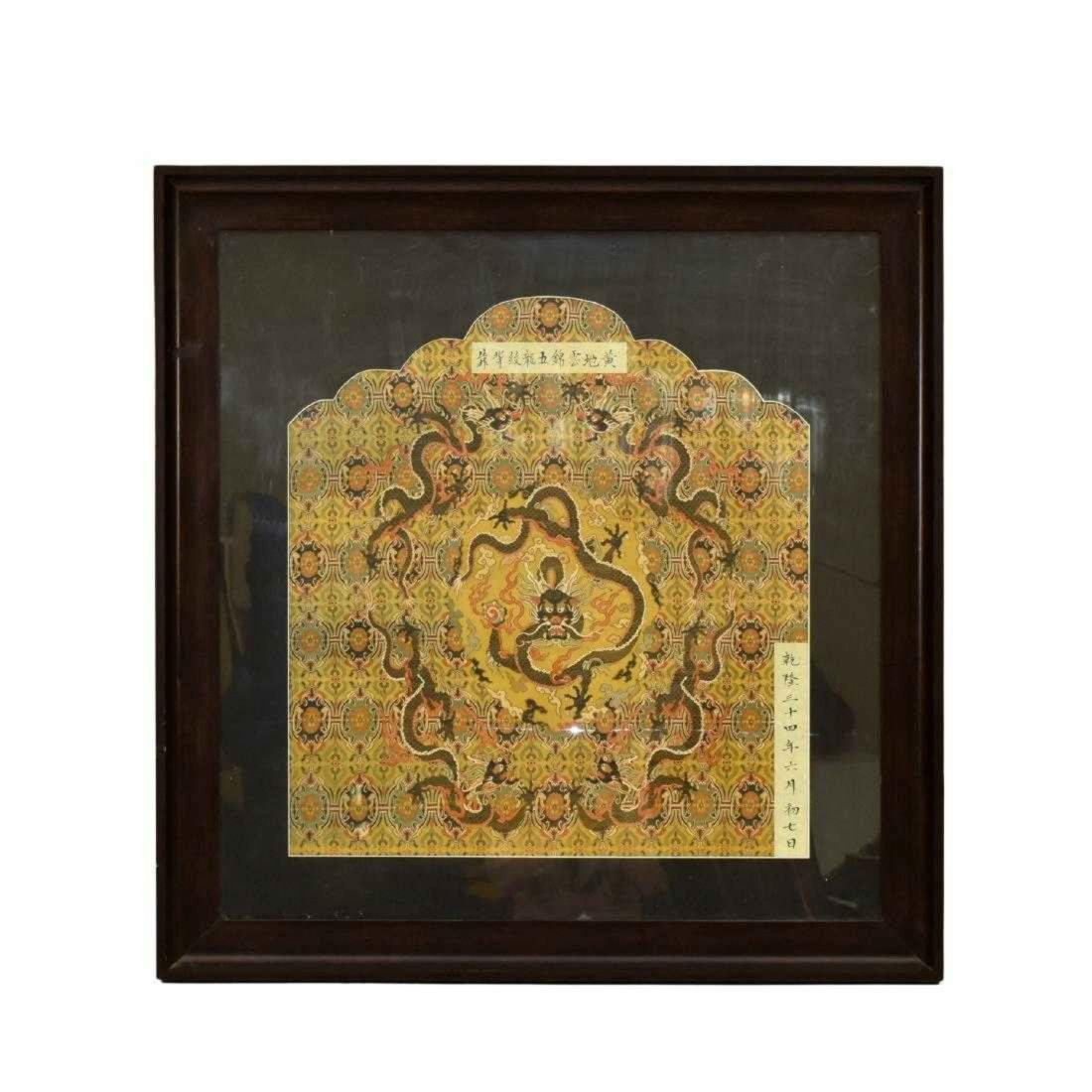 19TH C FRAMED DRAGON EMBROIDERY SILK PANEL