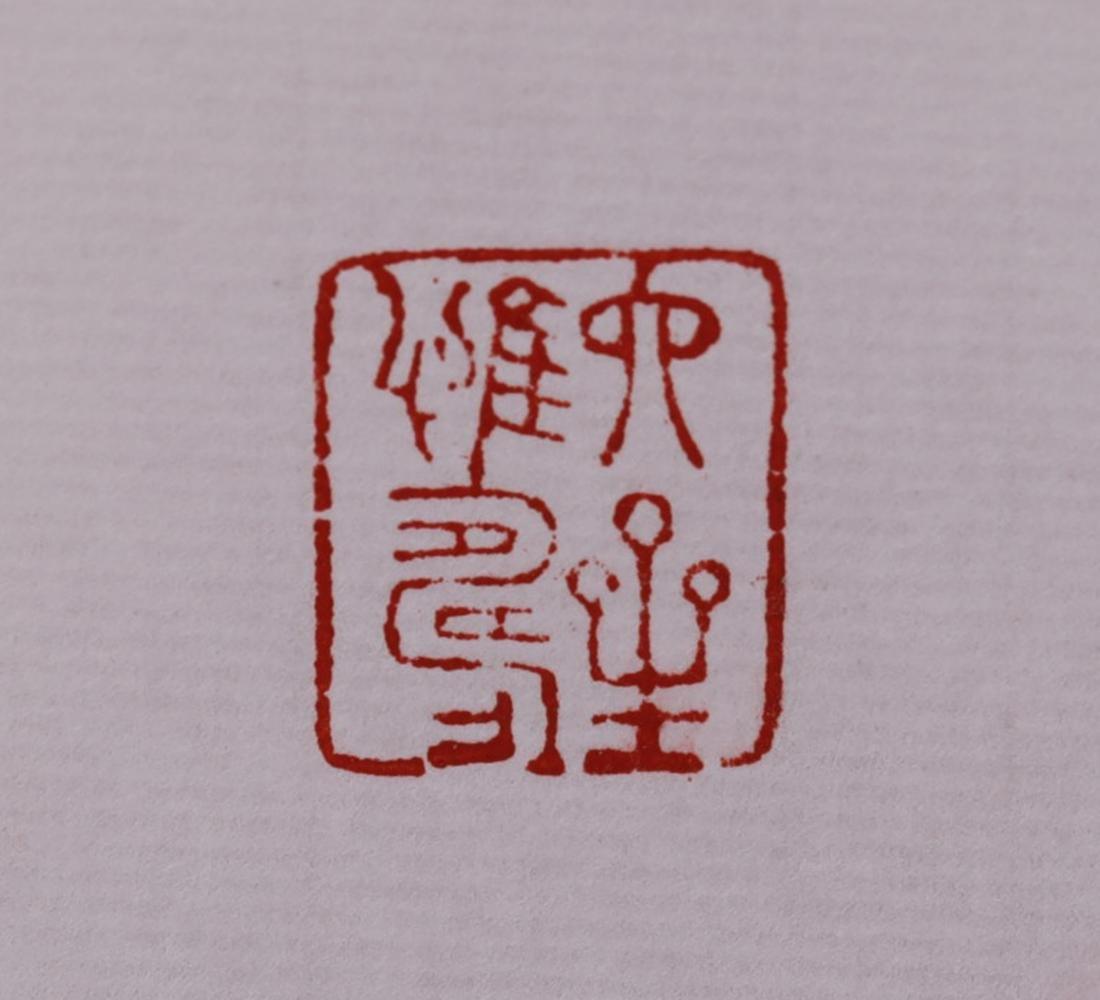 Recent Era - Tian Huang Lion Seal - 8
