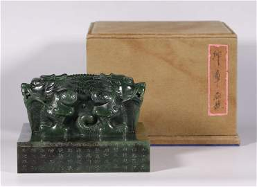 "Qing Dynasty - ""Hetian"" Jade ""Qianlong"" Seal"