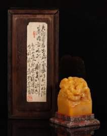 "Qing-""Aisin Gioro Pu Jie"" Personal Larderite Seal"