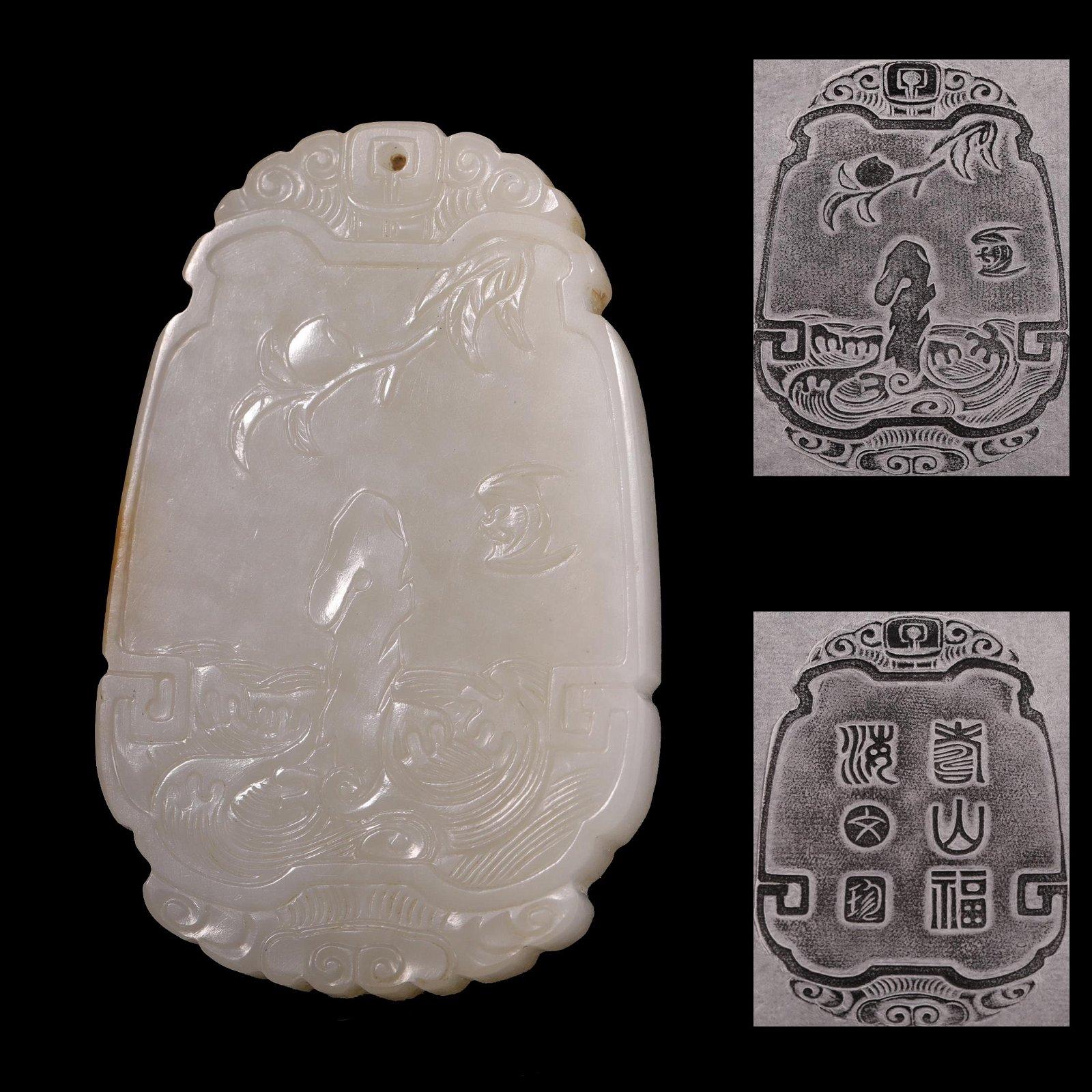 Qing Dynasty - Carved Prosperity Hetian Jade Plaque