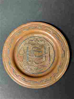 Antique Islamic Copper and Silver Inlay Plate