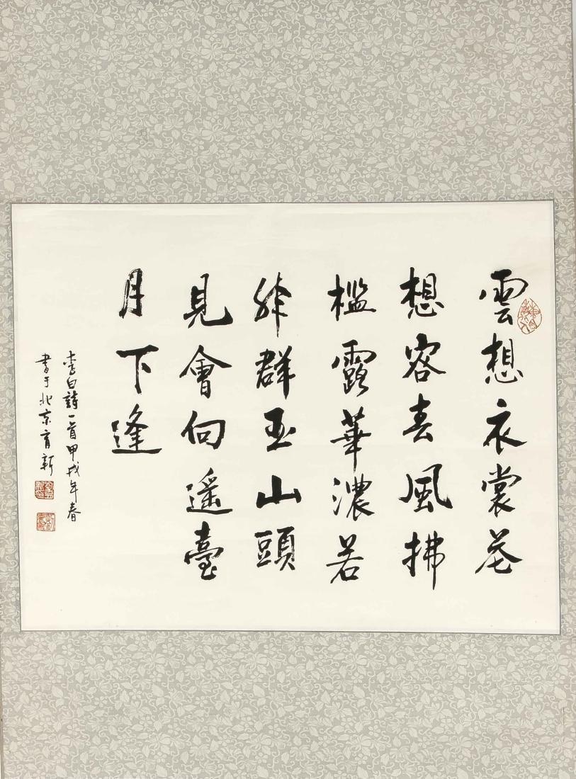 Rollbild Kalligrafie, China, 1. H. 20. Jh., Gedicht von