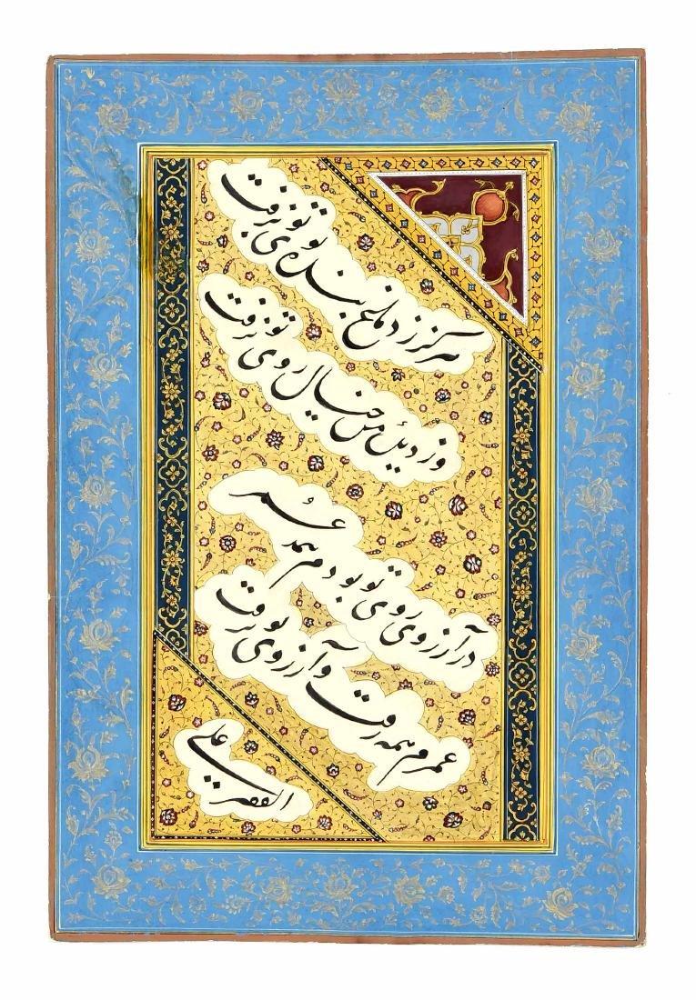 Kalligrafie im Stil persischer Koranbuchseiten, Indien,