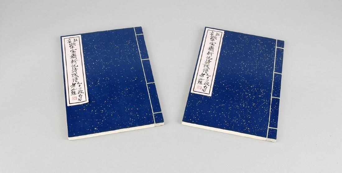 Leporello-Album mit 2 Bänden Holzschnitt-Drucken Qi