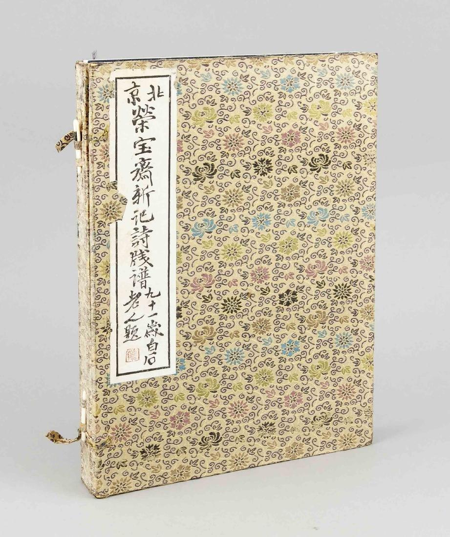 Leporello-Album mit 2 Bänden Holzschnitt-Drucken Qi - 2