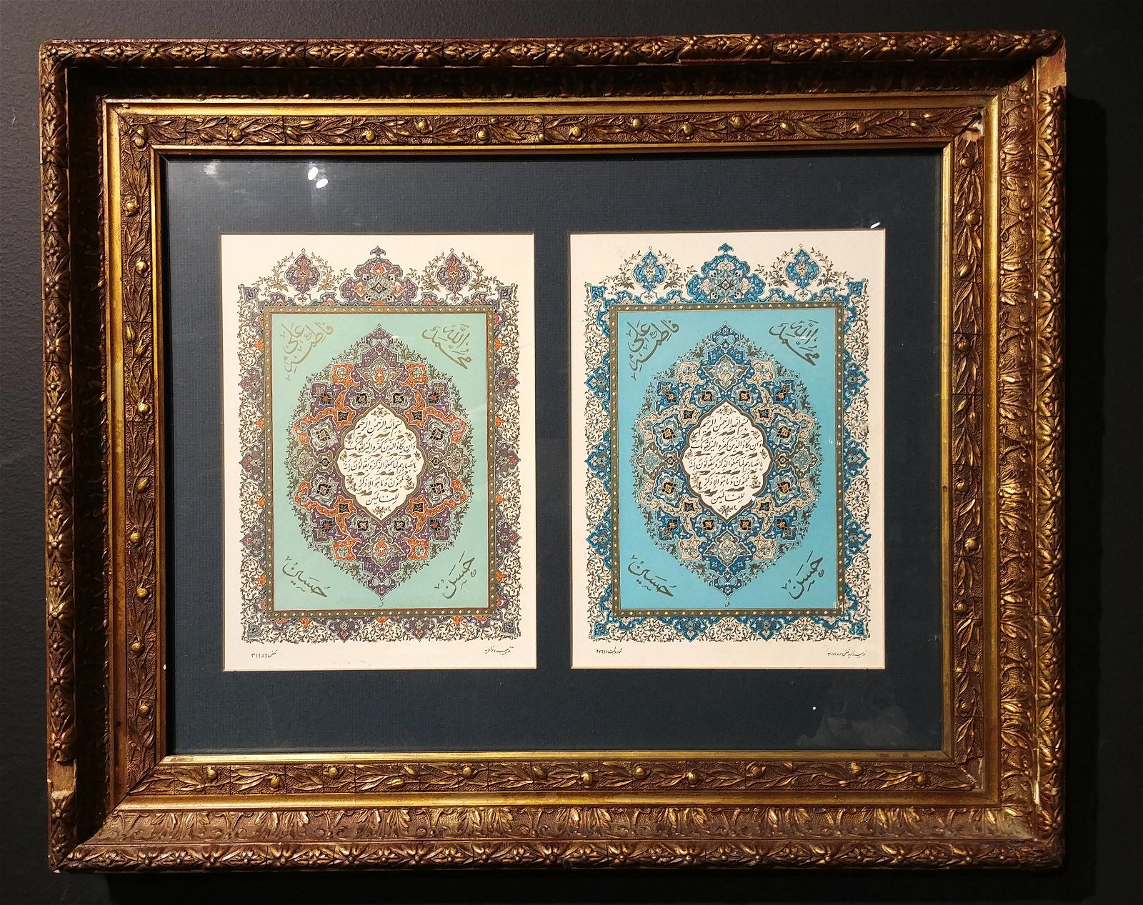 Framed Persian Islamic Calligraphy, signed and dated