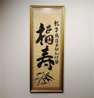 Chinese Calligraphy on paper Framed No Reserve