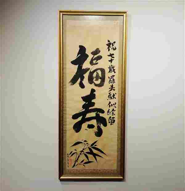 Chinese Calligraphy on paper, Framed. No Reserve!