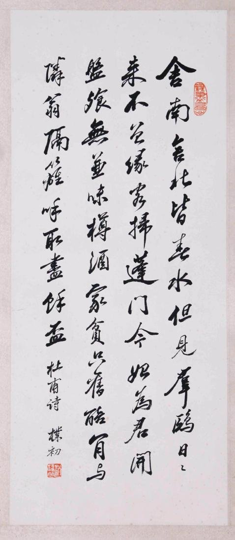 ZHAO CHUPU (ATTRIBUTED TO, 1907-2000), CALLIGRAPHY