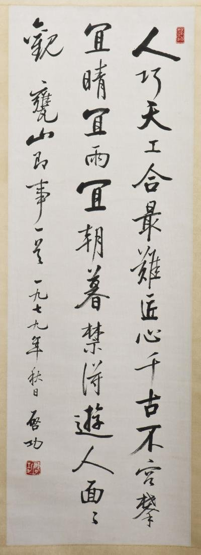A CHINESE CALLIGRAPHY AFTER QI GONG
