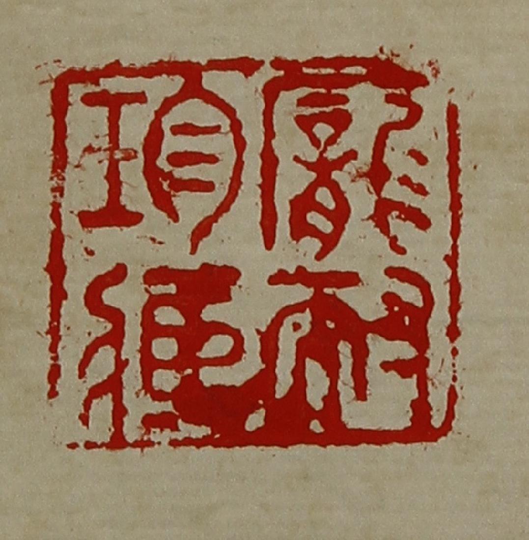 "Chinese ""Garden Rock"" Hanging Scroll - 5"