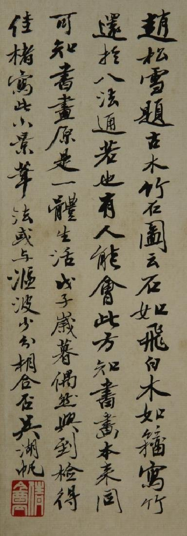 "Chinese ""Garden Rock"" Hanging Scroll - 6"