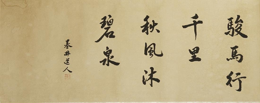 Chinese Classic Handscroll - 6
