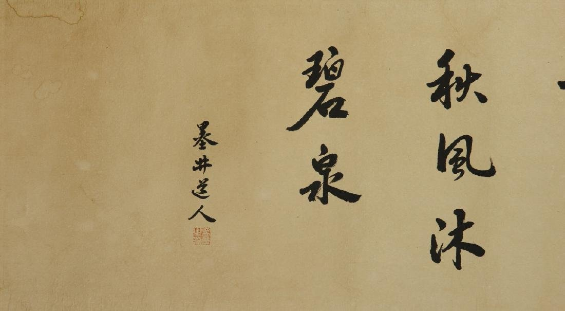 Chinese Classic Handscroll - 7