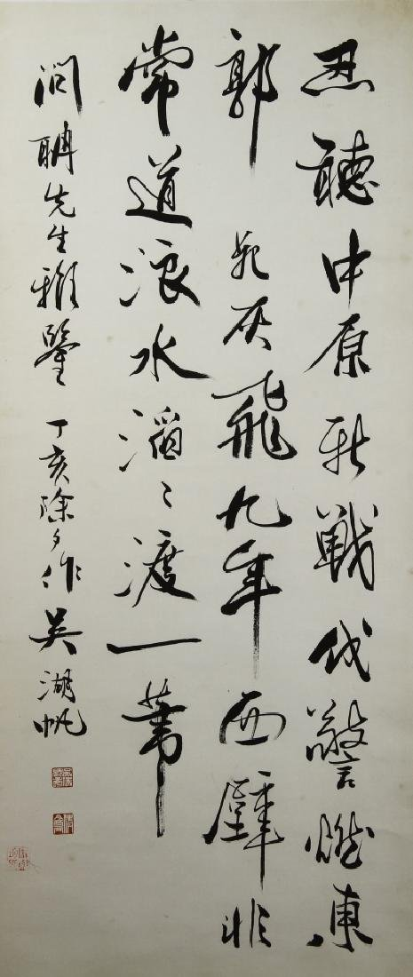 Chinese Calligraphy Hanging Scroll - 2